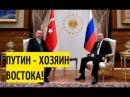 Визит, который войдёт в ИСТОРИЮ! Путин за 24 часа ОТЖАЛ вoctок у США!