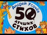 Андрей Усачев Стихи для детей