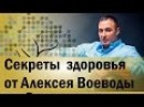 Секреты здоровья от Алексея Воеводы питание дыхание движение