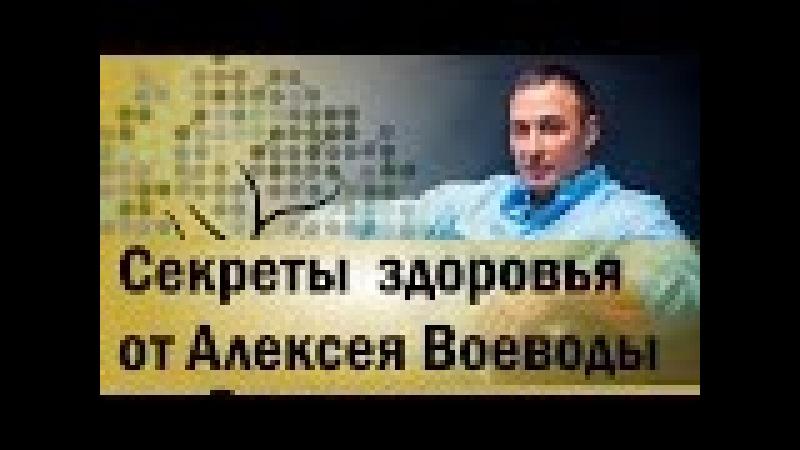 Секреты здоровья от Алексея Воеводы: питание - дыхание - движение.