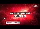 Финал Голоса. Дети Украина
