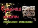 Сумочка клатч или косметичка из джута Джутовая филигрань Своими руками