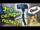 Селфи палка монопод штатив трипод 💥 ВСЁ В ОДНОМ!? 📱 Универсальный гаджет для фо...