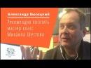 Александр Высоцкий рекомендует мастер классы Михаила Шестова
