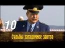 Судьбы загадочное завтра. 10 серия 2010 Мелодрама, драма @ Русские сериалы