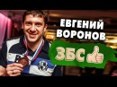 ЗБС! Евгений Воронов — о говнюках в команде, чайнике для мамы и зарплате наличко ...