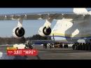 Найбільший у світі літак Мрія здійснив вдалий політ після ремонту