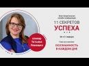 Интервью со спикером онлайн конференции 11 секретов успеха Татьяной Лемешко