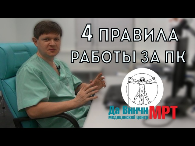 4 правила работы за ПК. Советы врача-кинезиолога