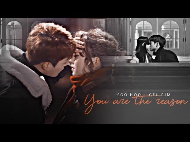 Soo hoo geu rim ● you are the reason
