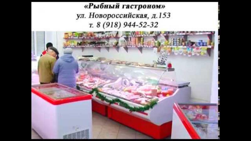 Армавирский «Рыбный гастроном» предлагает деликатесы к Новому году
