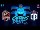 Empire vs OG RU #1 (bo3) Captains Draft 4.0 Minor 06.01.2018