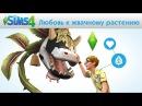 The Sims 4 Проглотис Людоедия - Интересные истории официальный трейлер