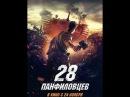 28 панфиловцев смотреть онлайн полностью !