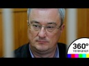 В Москве начались слушания по делу экс-губернатора Республики Коми Вячеслава Га...