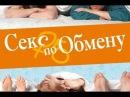 Секс по обмену фильм полностью (2011) - Комедия, мелодрама. США, Великобритания