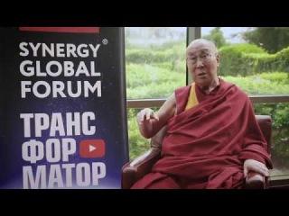 Далай-лама духовных ценностях в бизнесе, Путине (Дмитрий Портнягин)