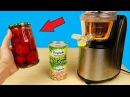 Что если выжать сок из Горошка Фасоли и Маринованных помидоров Бедная соковыжималка