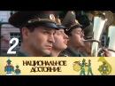 Национальное достояние. 2 серия 2006. Музыкальная комедия @ Русские сериалы