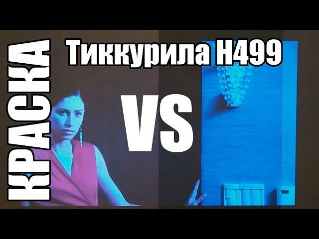 Тиккурила Гармония H499 Краска для экрана проектора домашнего кинотеатра своими ...