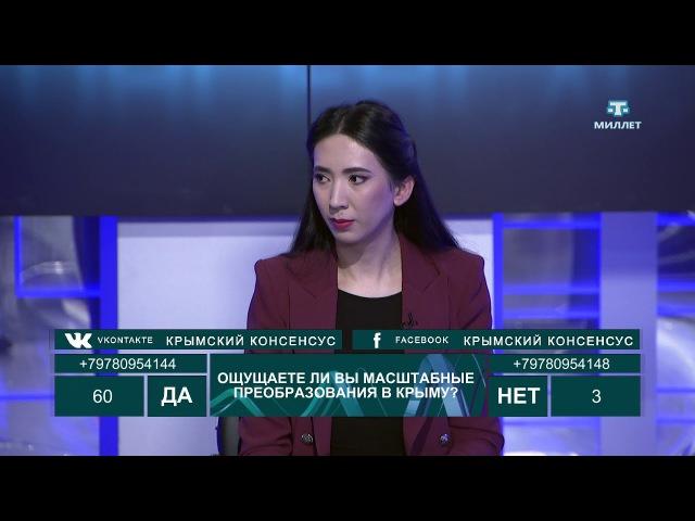 « Крымский консенсус»: «Итоги 2017 года» (27.12.2017 г.)