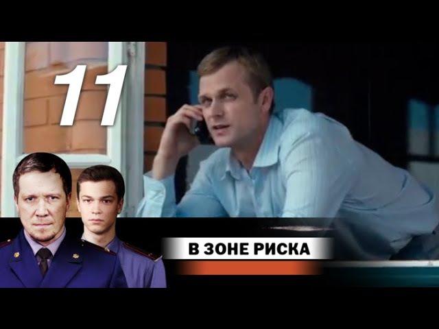 В зоне риска 11 серия (2012)