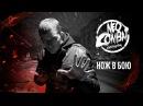 Дмитрий Власов: нож в бою. Применение ножа в рукопашной схватке. Клуб NeoCombat.