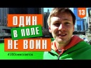 №13 Лучший способ для раскрутки в социальных сетях 300сммсоветов от Тимура Тажетдинова