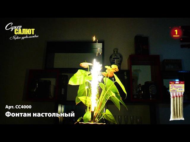 Настольный фонтан 200р 4 шт