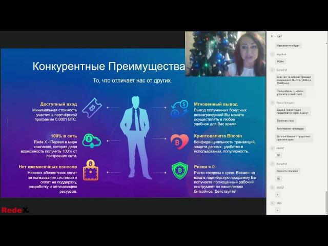 Запись вебинара компании RedeX ( Мадина Сулейманова )