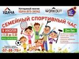09.07.2017 Семейный спортивный час в