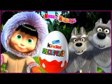 Masha and the Bear - Happy Birthday! ( Music video for kids  Cartoon 2017  Nursery Rhymes)