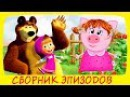 Маша и Медведь - Сюрприз! Сюрприз! Сюрприз! Новые серииЭпизод 2 Все серии подряд!