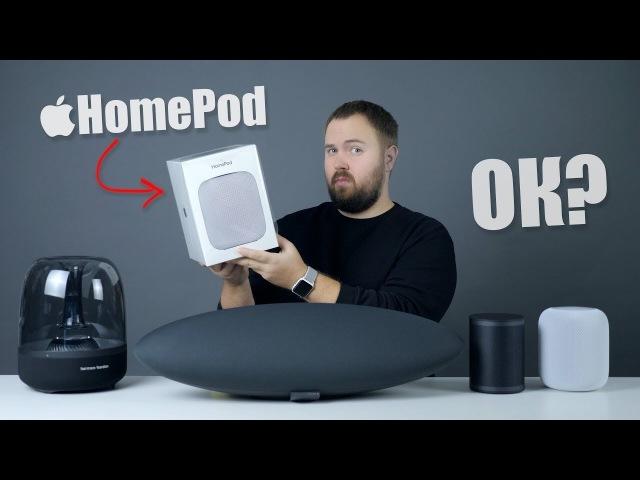 HomePod - умная колонка от Apple: эпичная распаковка и сравнение с BW, BO, H/K...