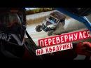Перевернулся и утопил Квадроцикл в грязи Криминальная гора в Московской области