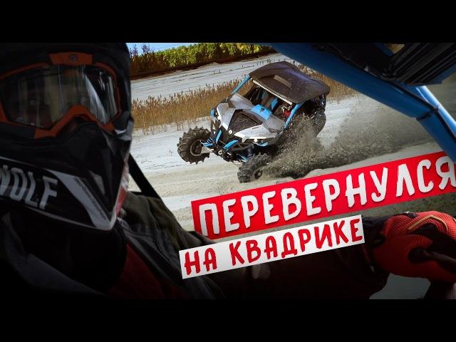 Перевернулся и утопил Квадроцикл в грязи / Криминальная гора в Московской области