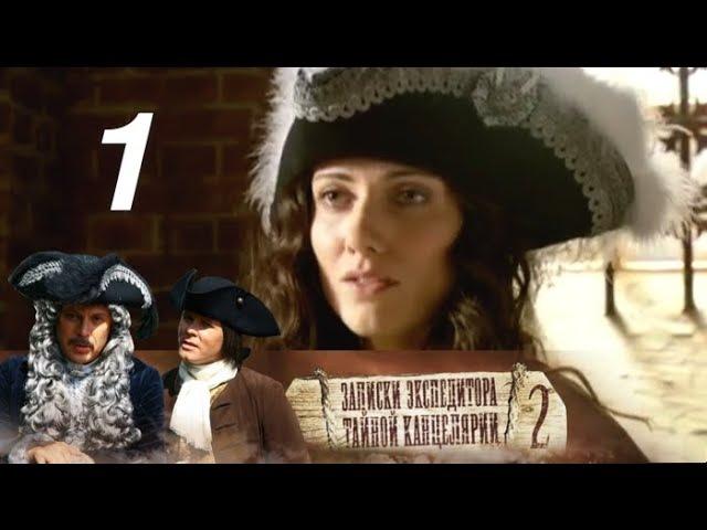 Записки экспедитора Тайной канцелярии 2 сезон 1 серия - Экспедиция (2012)