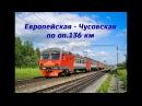 Электропоезд Европейская Чусовская по оп 136 км