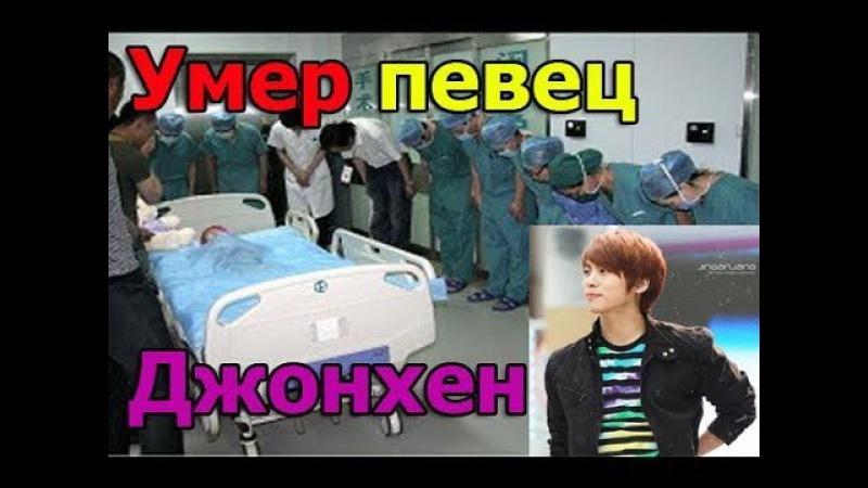 SHINEE's Jonghyun EXO 샤이니 종현 사망…침통한 분위기 속 SM 측