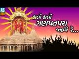 Ganesh Bhajans||Ganesh Songs||Halo Halo Ganpatpara Jaie Re||Lord Ganesha Songs||Gujarati Songs