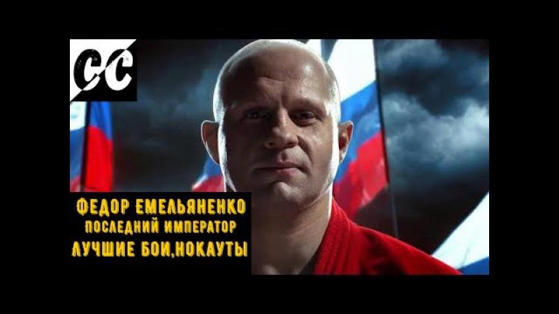● Федор Емельяненко ● Последний Император ● Лучшие бои,нокауты