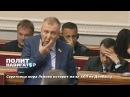 Соратница мэра Львова истерит из-за ХПП по Донбассу