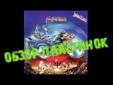 Обзор пластинок Judas Priest - Painkiller