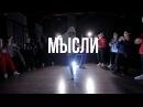 Мот - Мысли \ Alexey Simba Choreography