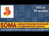 BTC Soma - социальная C2C торговая площадка на блокчейне Ethereum