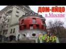[720p/60 FPS] ОБЗОР ДОМА-ЯЙЦА В МОСКВЕ
