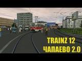 TRAINZ 12 - КАРТА ЧАПАЕВО 2.0/МАРШРУТ №1/71-605