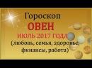 ОВЕН. Гороскоп на июль 2017 (Любовь, Здоровье, Финансы)