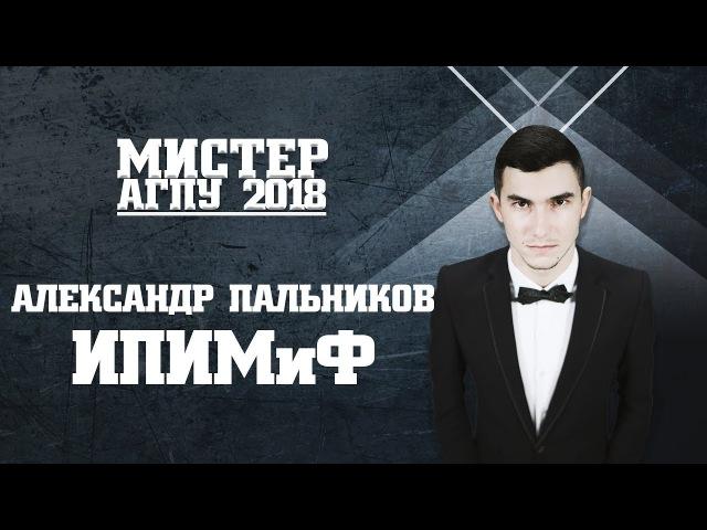 Мистер АГПУ-2018. Визитка ИПИМиФ