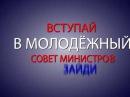 ГТРК ЛНР.Вступай в Молодежный Совет министров!